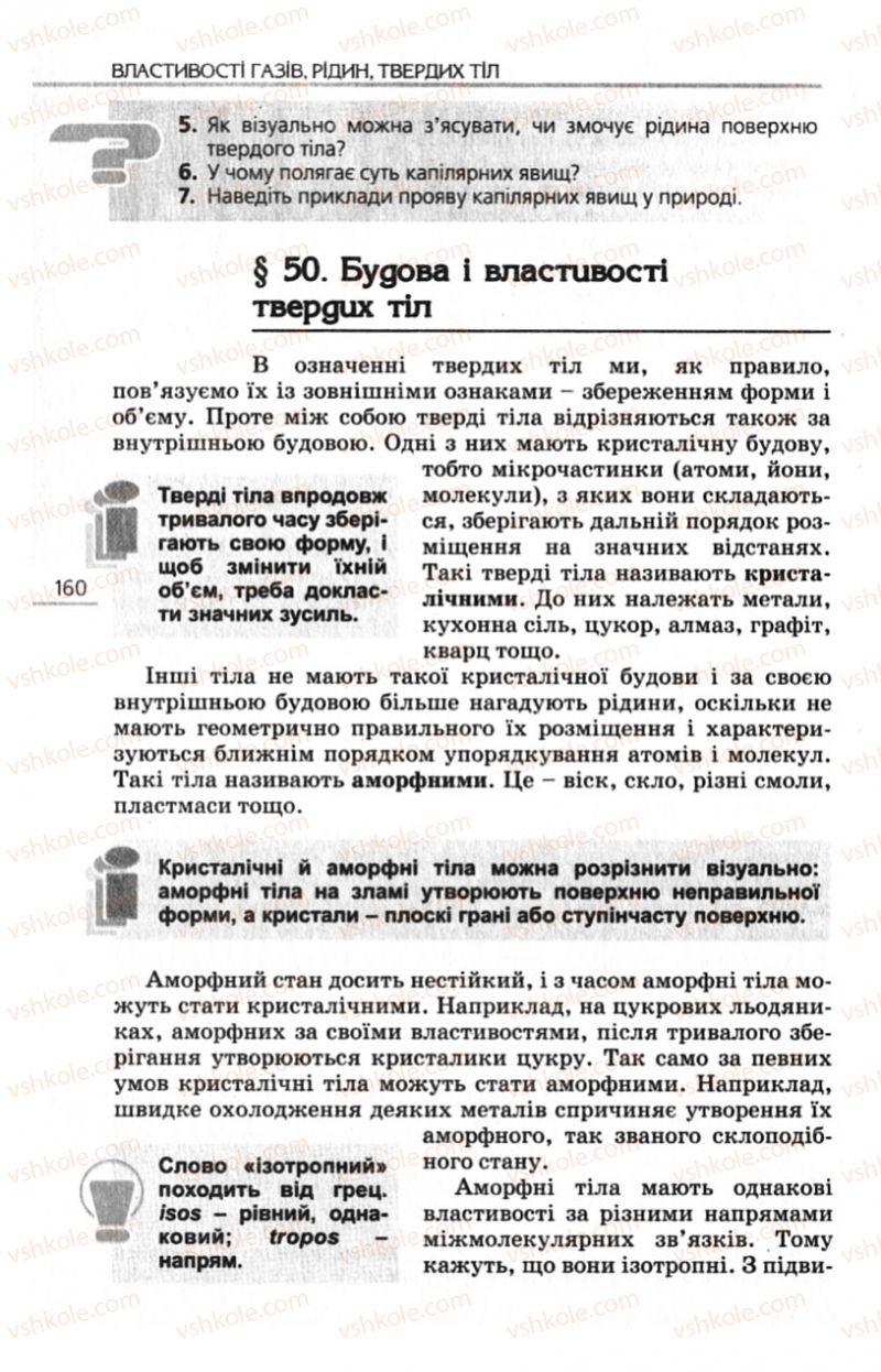 Страница 160 | Учебник Фізика 10 класс Є.В. Коршак, О.І. Ляшенко, В.Ф. Савченко 2010 Рівень стандарту