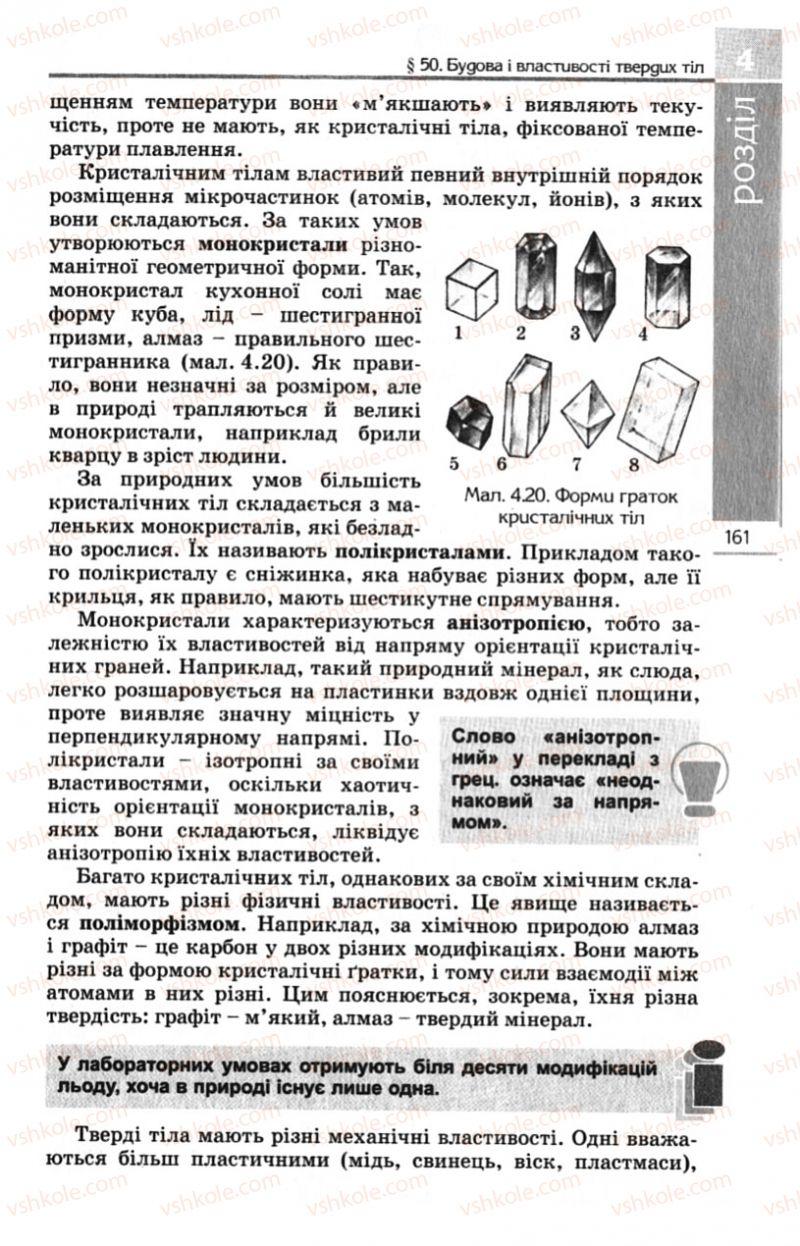 Страница 161 | Учебник Фізика 10 класс Є.В. Коршак, О.І. Ляшенко, В.Ф. Савченко 2010 Рівень стандарту