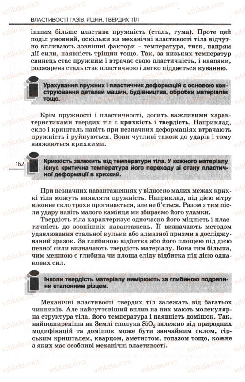 Страница 162   Учебник Фізика 10 класс Є.В. Коршак, О.І. Ляшенко, В.Ф. Савченко 2010 Рівень стандарту