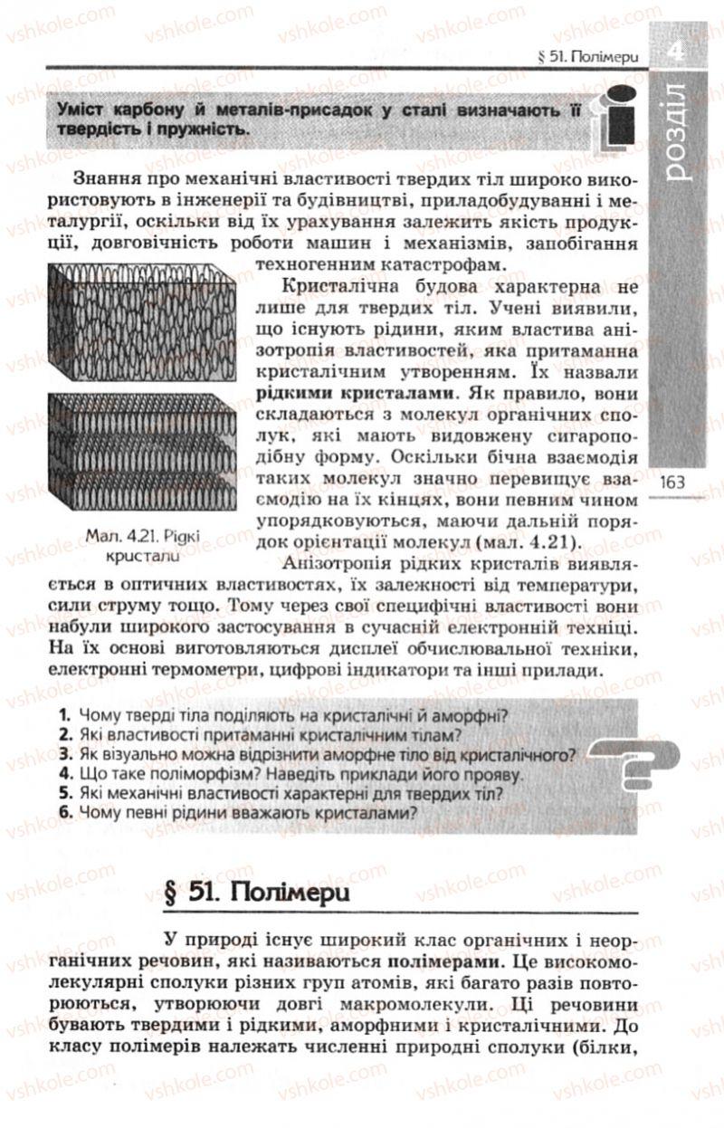 Страница 163 | Учебник Фізика 10 класс Є.В. Коршак, О.І. Ляшенко, В.Ф. Савченко 2010 Рівень стандарту