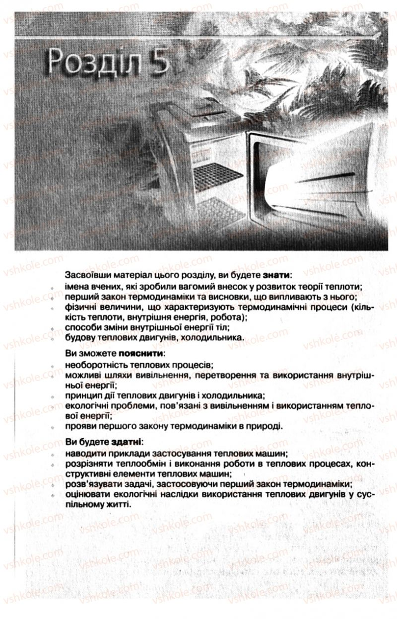 Страница 170 | Учебник Фізика 10 класс Є.В. Коршак, О.І. Ляшенко, В.Ф. Савченко 2010 Рівень стандарту