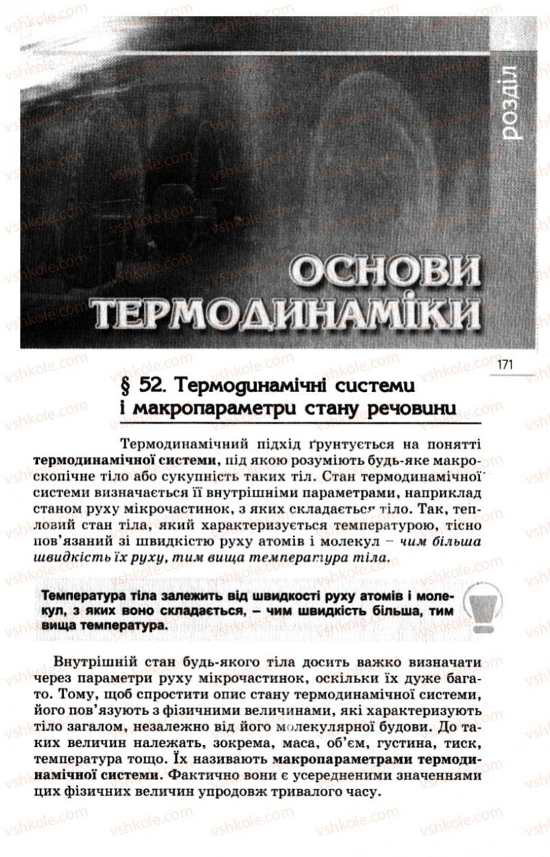 Страница 171 | Учебник Фізика 10 класс Є.В. Коршак, О.І. Ляшенко, В.Ф. Савченко 2010 Рівень стандарту