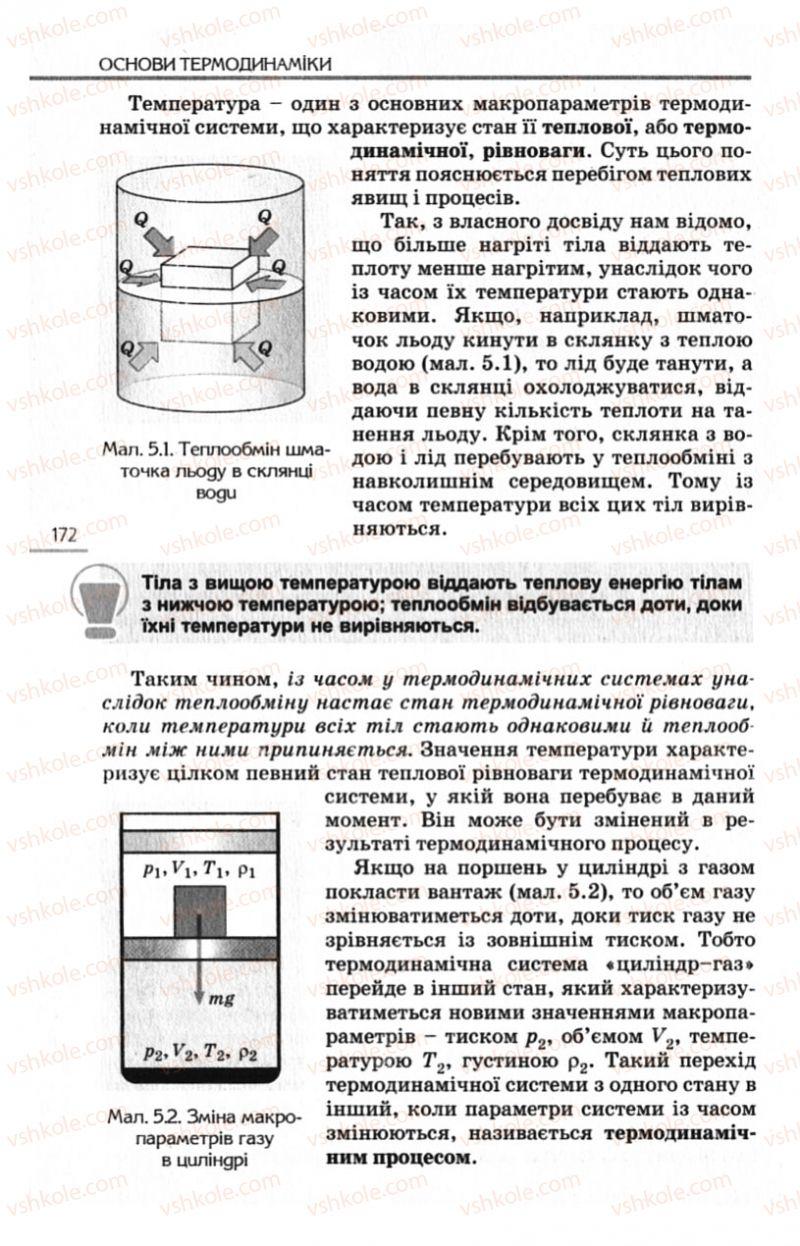 Страница 172 | Учебник Фізика 10 класс Є.В. Коршак, О.І. Ляшенко, В.Ф. Савченко 2010 Рівень стандарту