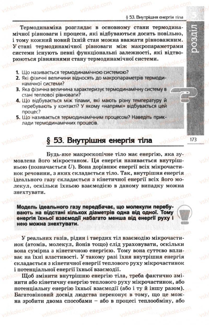 Страница 173 | Учебник Фізика 10 класс Є.В. Коршак, О.І. Ляшенко, В.Ф. Савченко 2010 Рівень стандарту