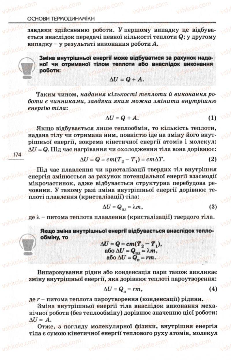 Страница 174   Учебник Фізика 10 класс Є.В. Коршак, О.І. Ляшенко, В.Ф. Савченко 2010 Рівень стандарту