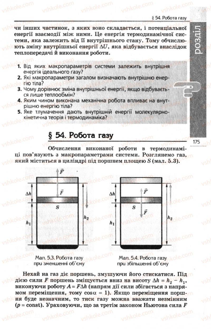 Страница 175 | Учебник Фізика 10 класс Є.В. Коршак, О.І. Ляшенко, В.Ф. Савченко 2010 Рівень стандарту