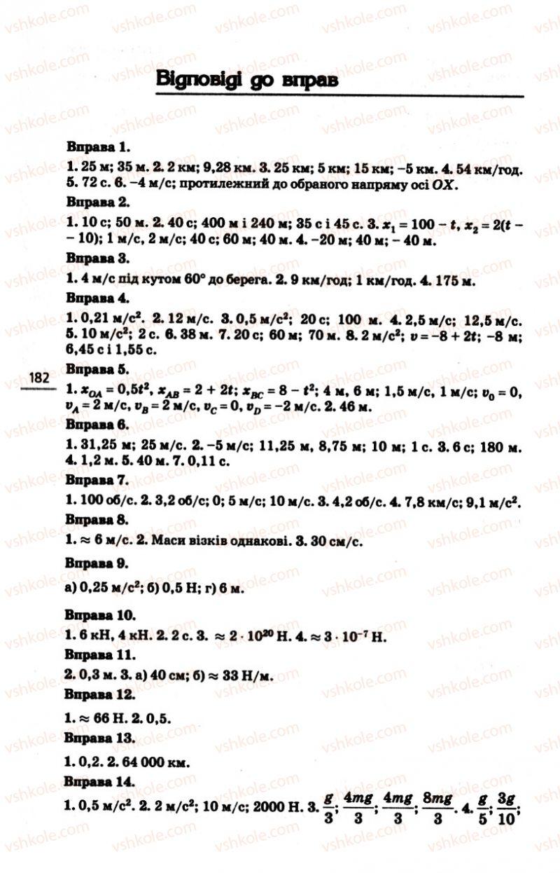 Страница 182 | Учебник Фізика 10 класс Є.В. Коршак, О.І. Ляшенко, В.Ф. Савченко 2010 Рівень стандарту