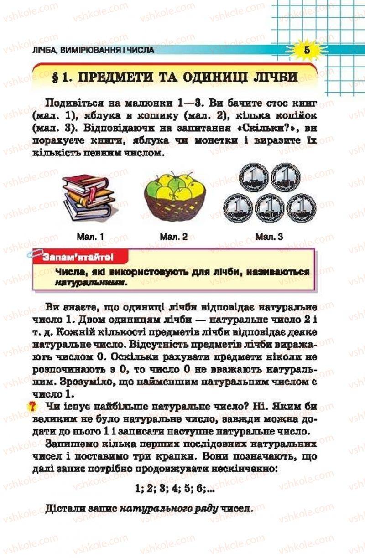 Страница 5 | Учебник Математика 5 класс Н.А. Тарасенкова, І.М. Богатирьова, О.П. Бочко, О.М. Коломієць, З.О. Сердюк 2013