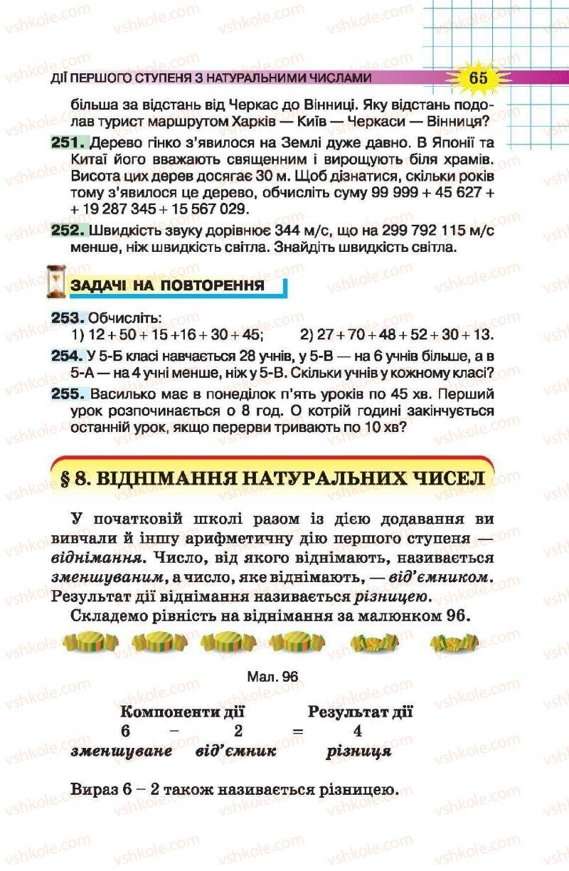 Страница 65 | Учебник Математика 5 класс Н.А. Тарасенкова, І.М. Богатирьова, О.П. Бочко, О.М. Коломієць, З.О. Сердюк 2013