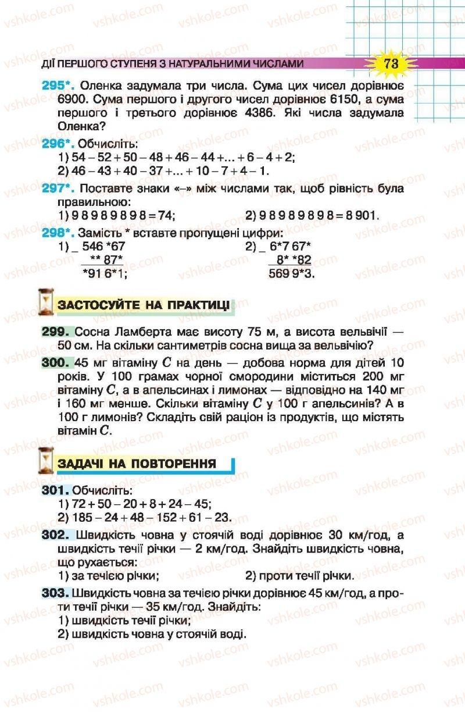 Страница 73 | Учебник Математика 5 класс Н.А. Тарасенкова, І.М. Богатирьова, О.П. Бочко, О.М. Коломієць, З.О. Сердюк 2013
