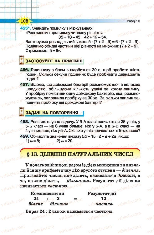 Страница 108   Учебник Математика 5 класс Н.А. Тарасенкова, І.М. Богатирьова, О.П. Бочко, О.М. Коломієць, З.О. Сердюк 2013