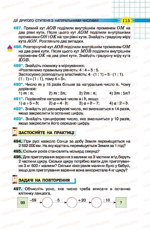 Страница 115 | Учебник Математика 5 класс Н.А. Тарасенкова, І.М. Богатирьова, О.П. Бочко, О.М. Коломієць, З.О. Сердюк 2013