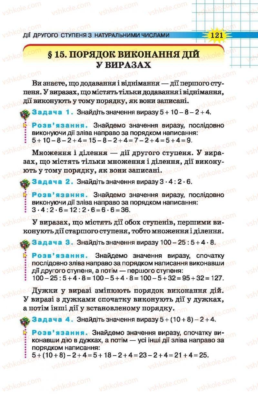 Страница 121   Учебник Математика 5 класс Н.А. Тарасенкова, І.М. Богатирьова, О.П. Бочко, О.М. Коломієць, З.О. Сердюк 2013
