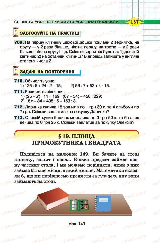 Страница 157   Учебник Математика 5 класс Н.А. Тарасенкова, І.М. Богатирьова, О.П. Бочко, О.М. Коломієць, З.О. Сердюк 2013