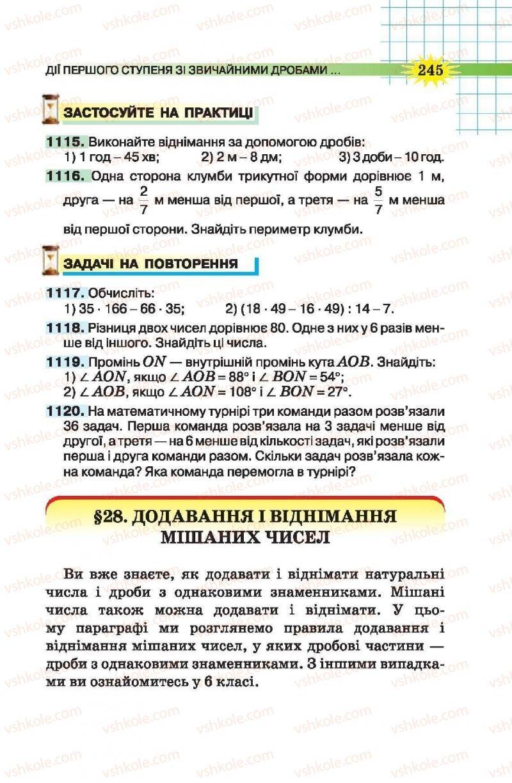 Страница 245   Учебник Математика 5 класс Н.А. Тарасенкова, І.М. Богатирьова, О.П. Бочко, О.М. Коломієць, З.О. Сердюк 2013