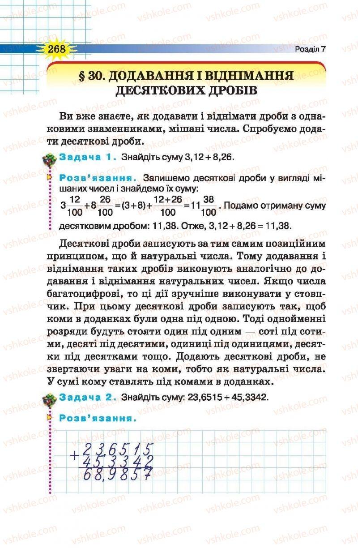 Страница 268 | Учебник Математика 5 класс Н.А. Тарасенкова, І.М. Богатирьова, О.П. Бочко, О.М. Коломієць, З.О. Сердюк 2013