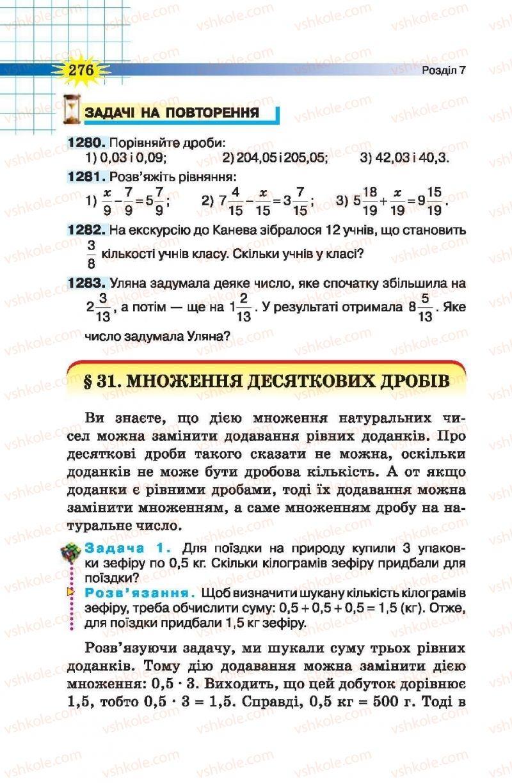 Страница 276 | Учебник Математика 5 класс Н.А. Тарасенкова, І.М. Богатирьова, О.П. Бочко, О.М. Коломієць, З.О. Сердюк 2013