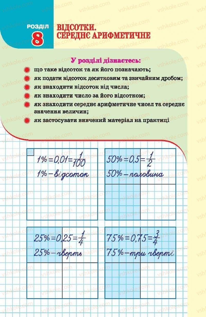 за математике 2018 5 класс тарасенкова по гдз