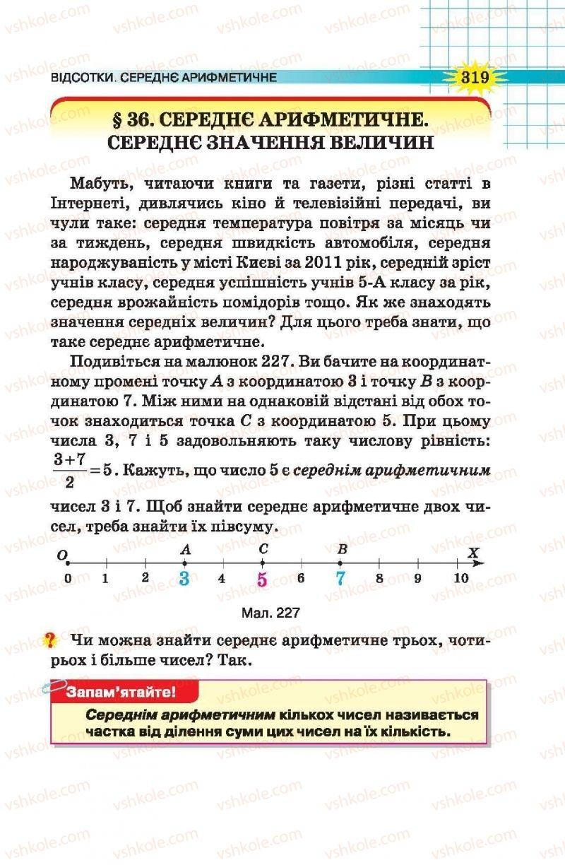 Страница 319 | Учебник Математика 5 класс Н.А. Тарасенкова, І.М. Богатирьова, О.П. Бочко, О.М. Коломієць, З.О. Сердюк 2013
