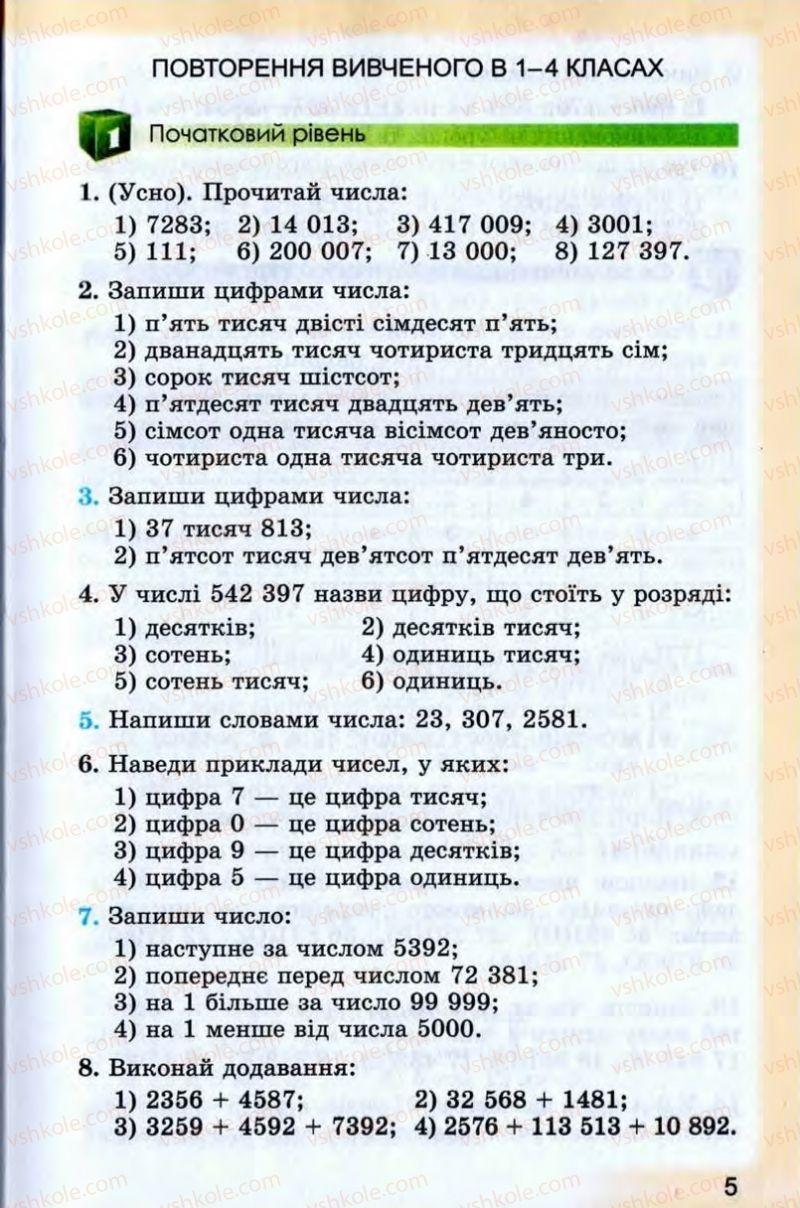 Страница 5 | Учебник Математика 5 класс О.С. Істер 2013