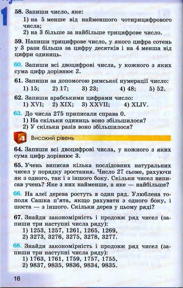 Страница 16 | Учебник Математика 5 класс О.С. Істер 2013