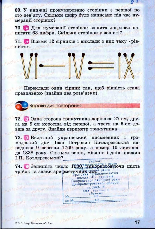 Страница 17 | Учебник Математика 5 класс О.С. Істер 2013