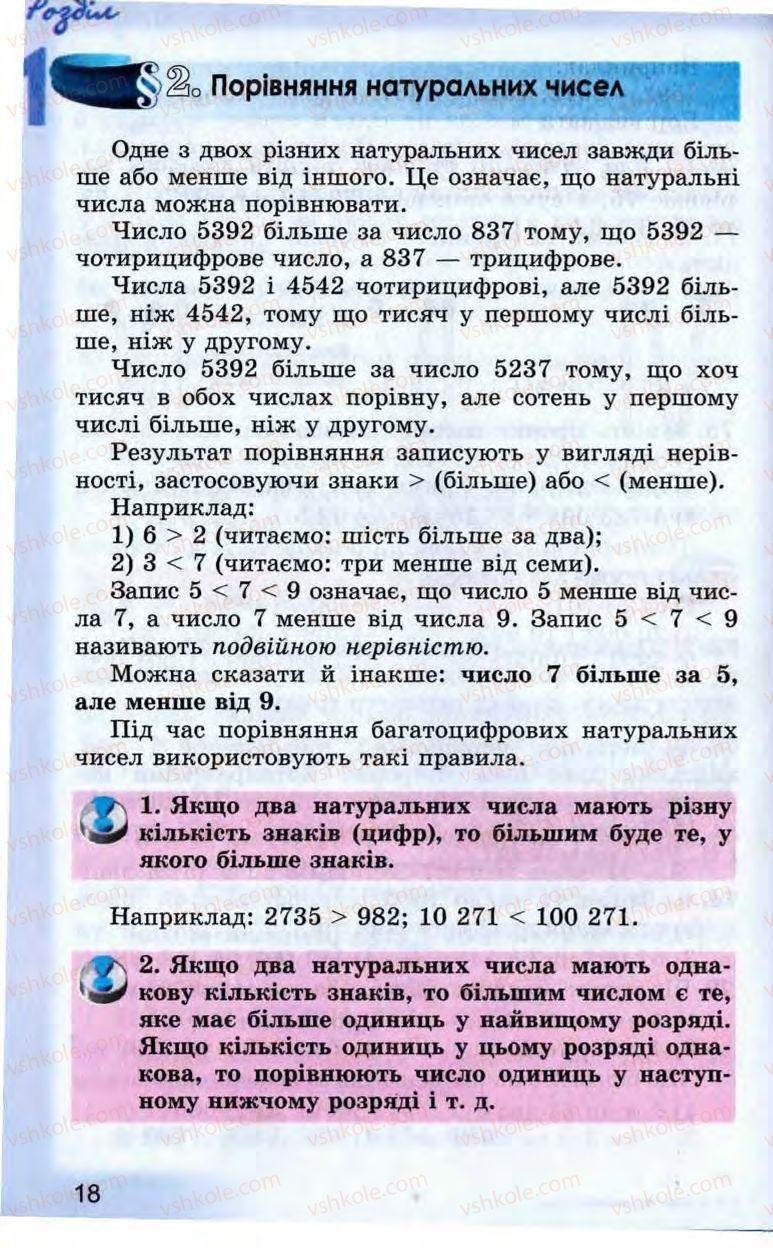 Страница 18 | Учебник Математика 5 класс О.С. Істер 2013