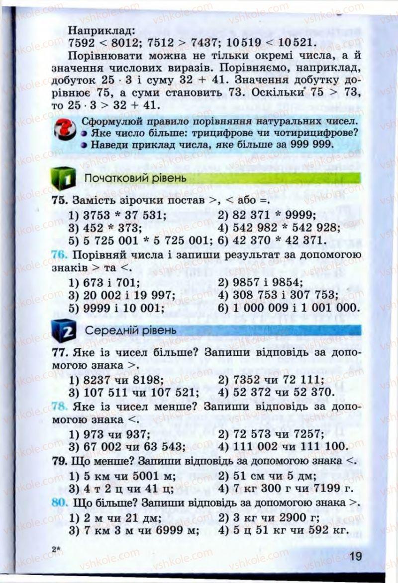 Страница 19 | Учебник Математика 5 класс О.С. Істер 2013