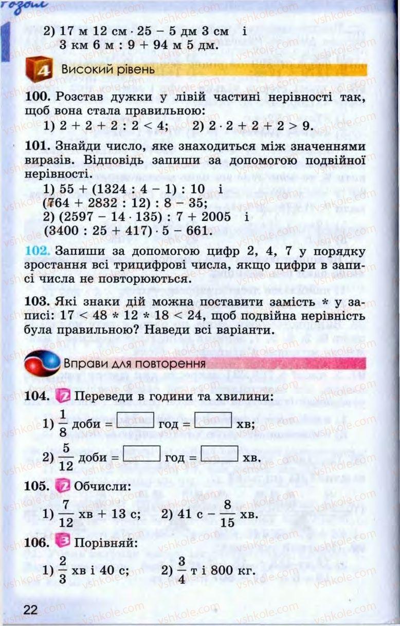 Страница 22 | Учебник Математика 5 класс О.С. Істер 2013
