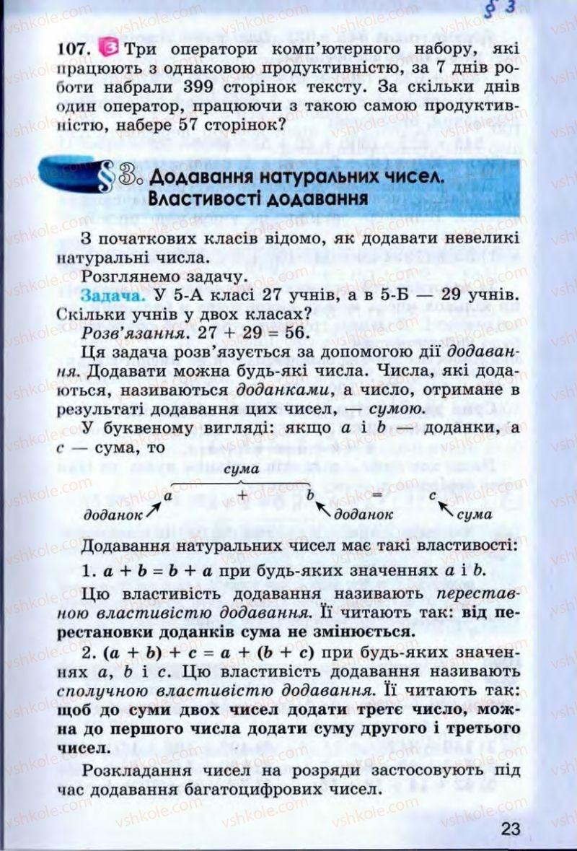 Страница 23   Учебник Математика 5 класс О.С. Істер 2013