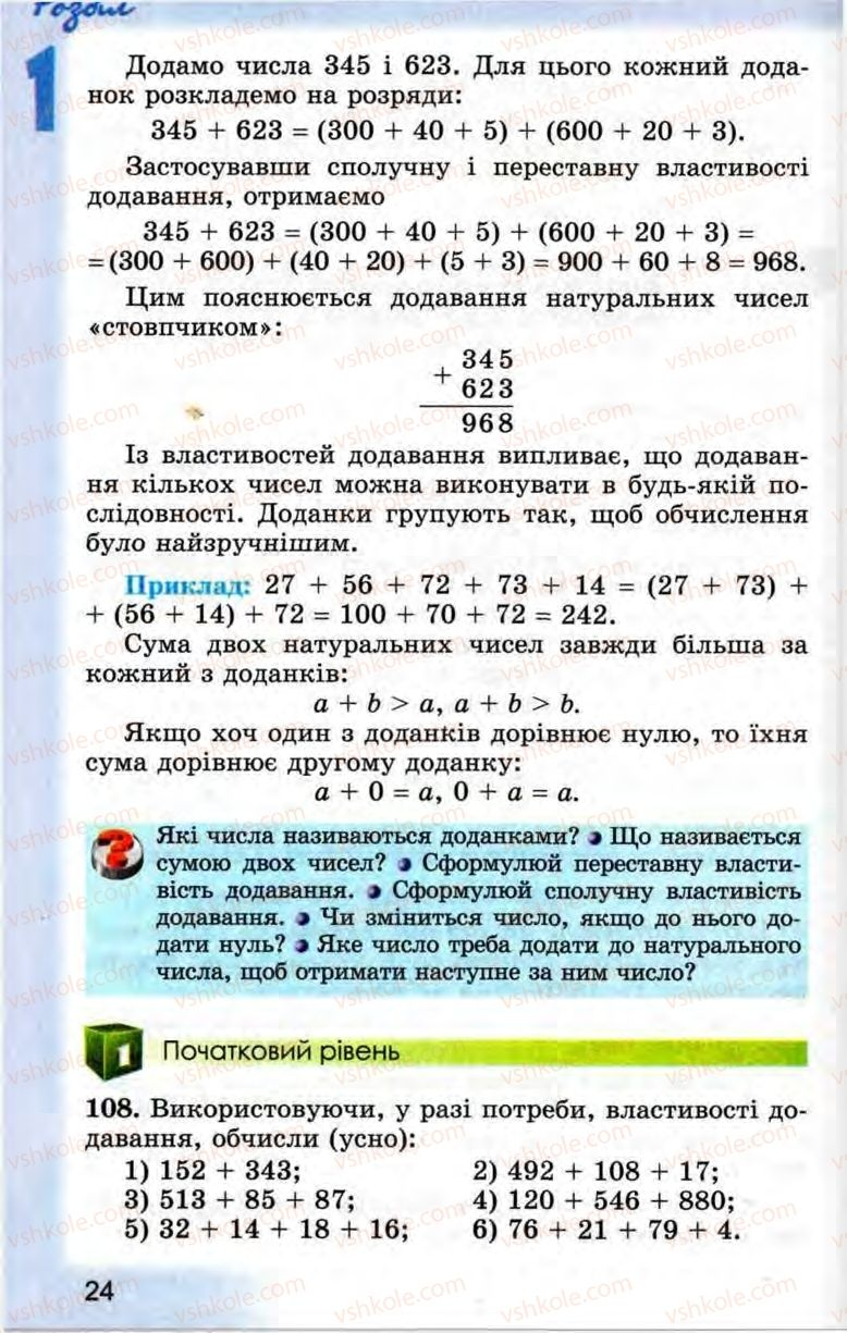 Страница 24   Учебник Математика 5 класс О.С. Істер 2013