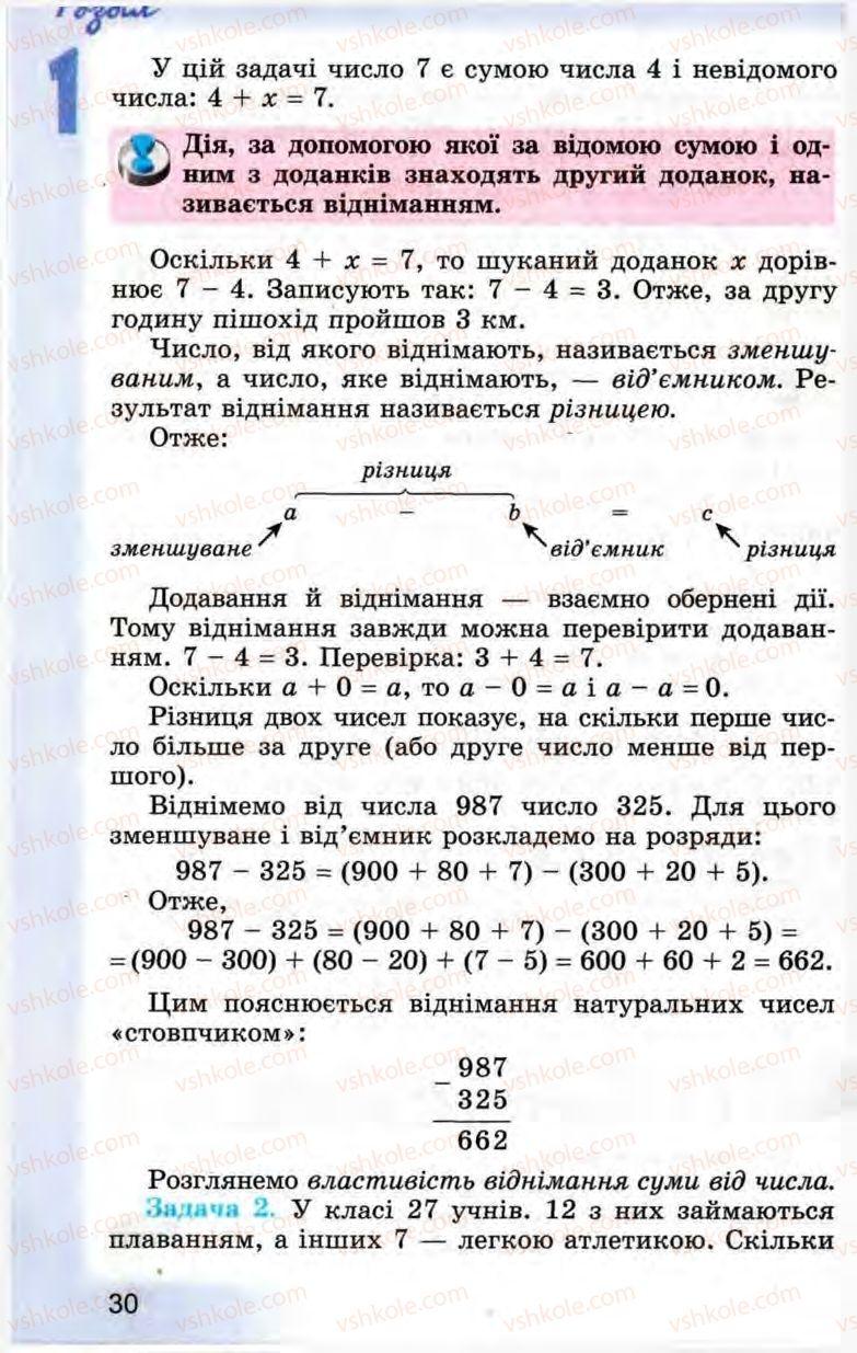 Страница 30   Учебник Математика 5 класс О.С. Істер 2013
