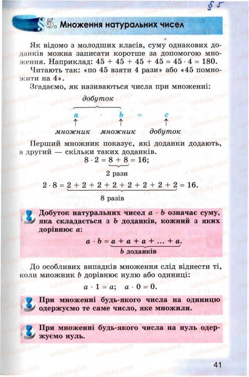 Страница 41 | Учебник Математика 5 класс О.С. Істер 2013
