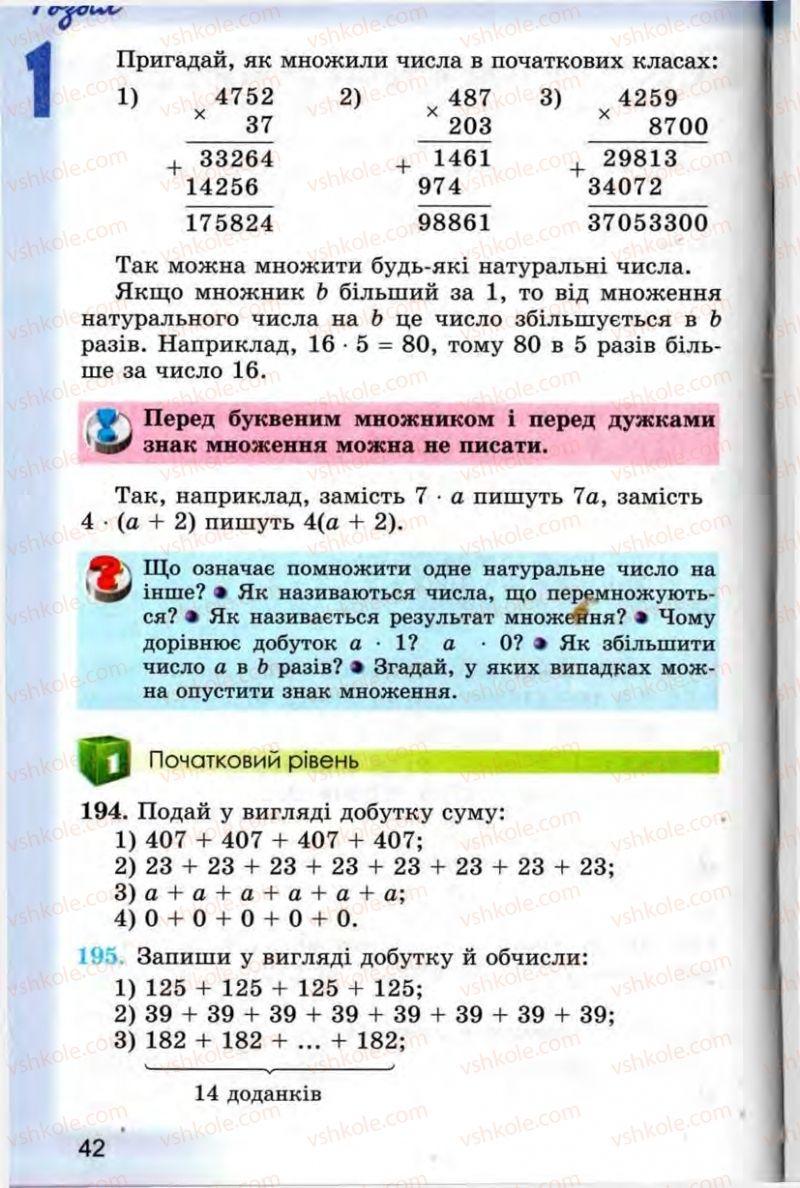 Страница 42 | Учебник Математика 5 класс О.С. Істер 2013