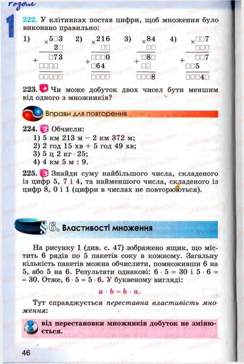 Страница 46 | Учебник Математика 5 класс О.С. Істер 2013