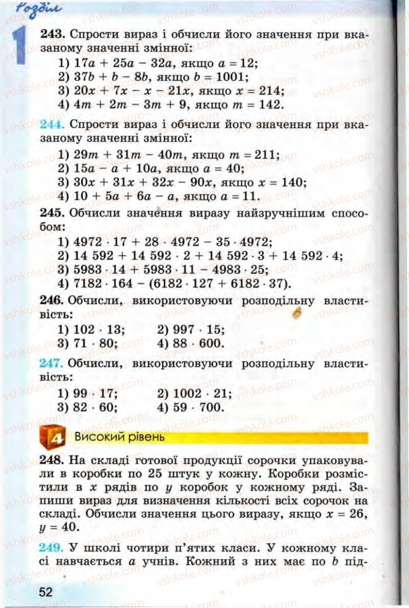 Страница 52 | Учебник Математика 5 класс О.С. Істер 2013
