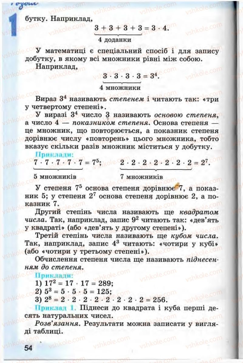 Страница 54 | Учебник Математика 5 класс О.С. Істер 2013