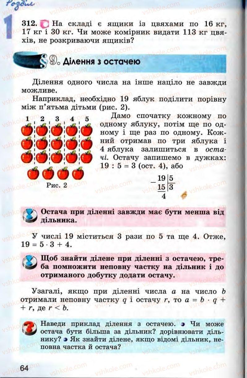 Страница 64   Учебник Математика 5 класс О.С. Істер 2013