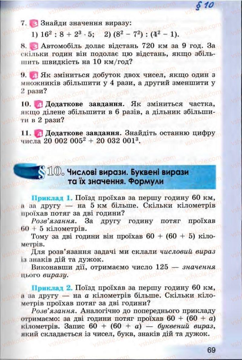 Страница 69 | Учебник Математика 5 класс О.С. Істер 2013