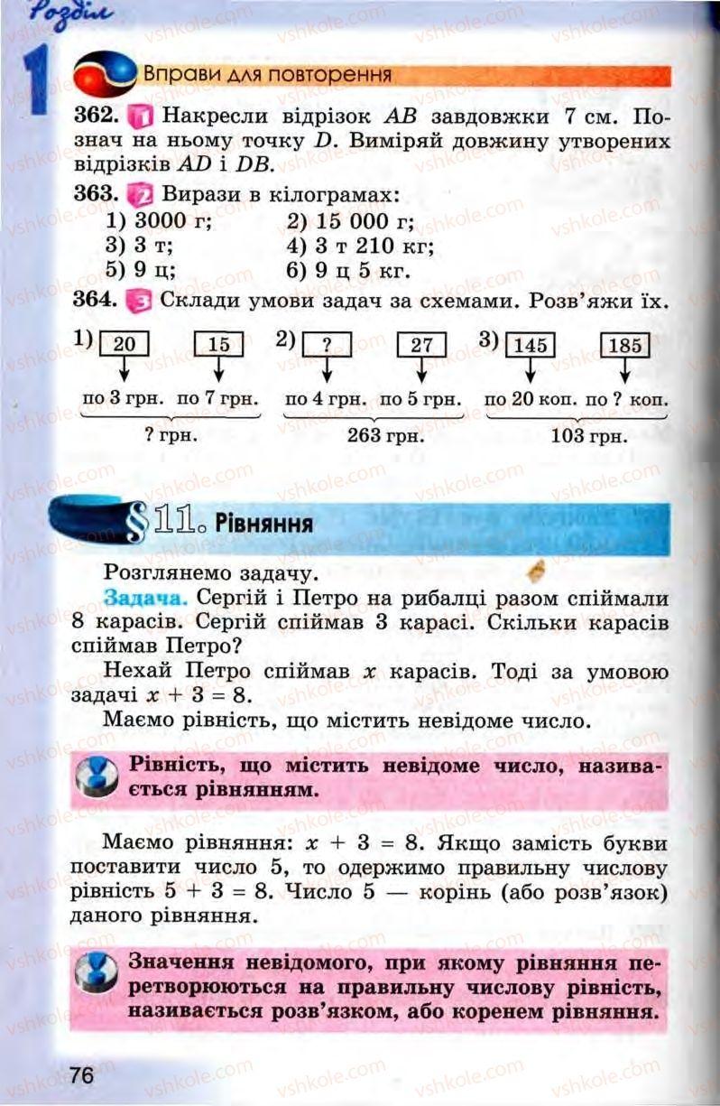 Страница 76 | Учебник Математика 5 класс О.С. Істер 2013