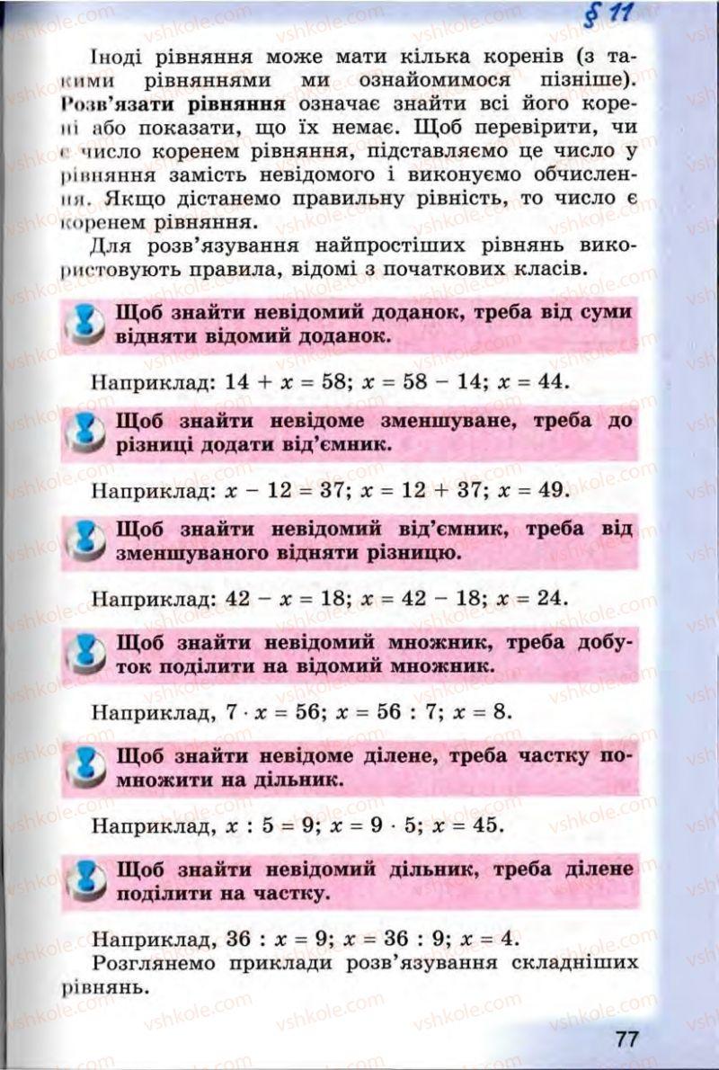 Страница 77 | Учебник Математика 5 класс О.С. Істер 2013