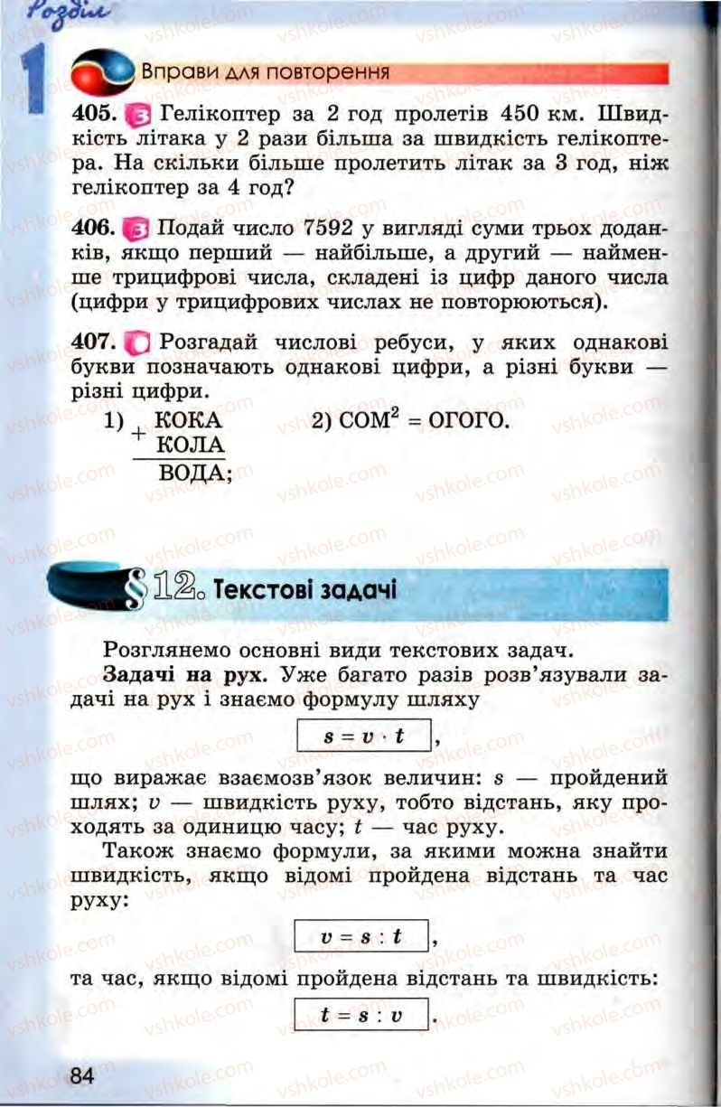 Страница 84 | Учебник Математика 5 класс О.С. Істер 2013
