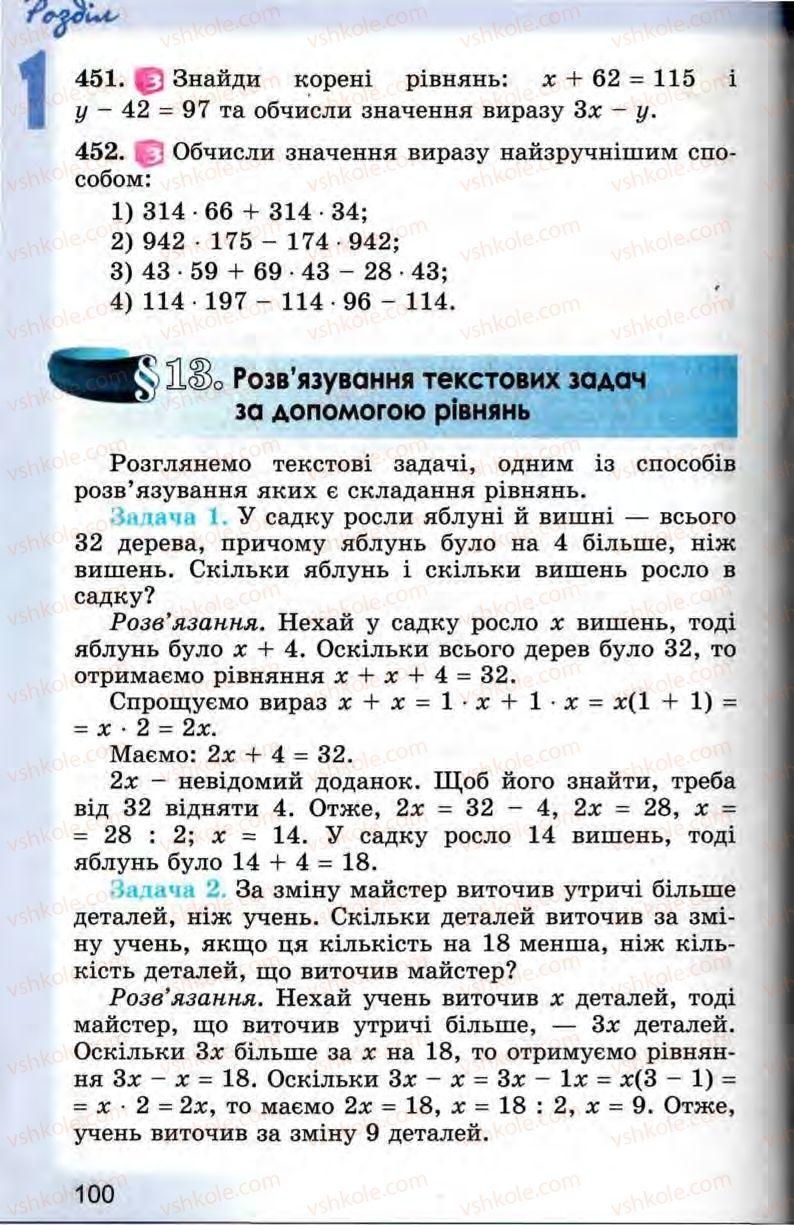 Страница 100 | Учебник Математика 5 класс О.С. Істер 2013