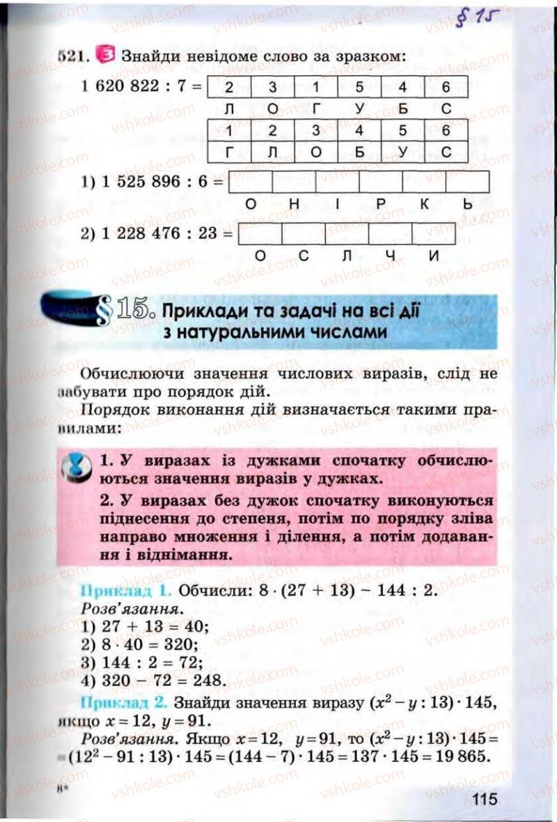 Страница 115 | Учебник Математика 5 класс О.С. Істер 2013