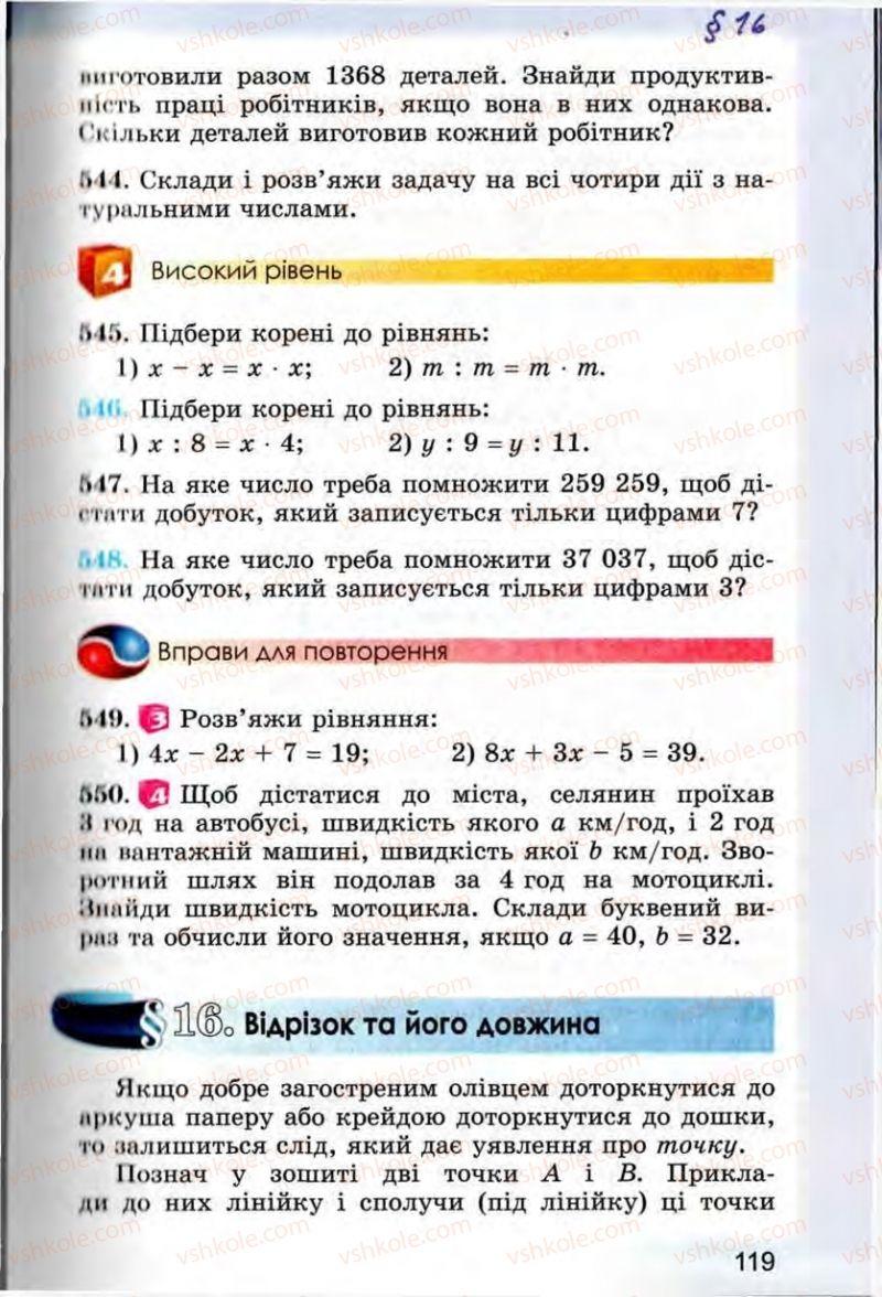 Страница 119   Учебник Математика 5 класс О.С. Істер 2013
