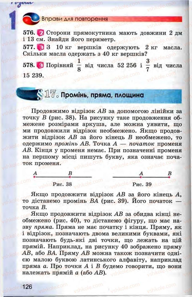 Страница 126   Учебник Математика 5 класс О.С. Істер 2013
