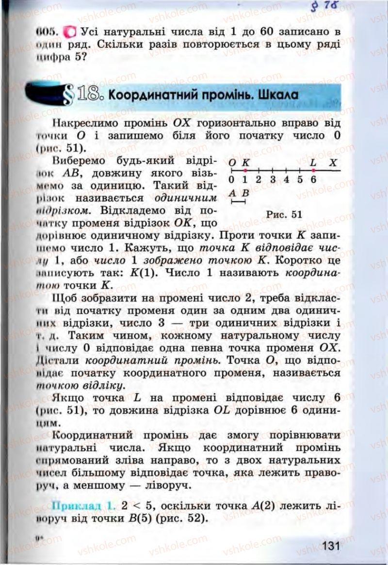 Страница 131 | Учебник Математика 5 класс О.С. Істер 2013