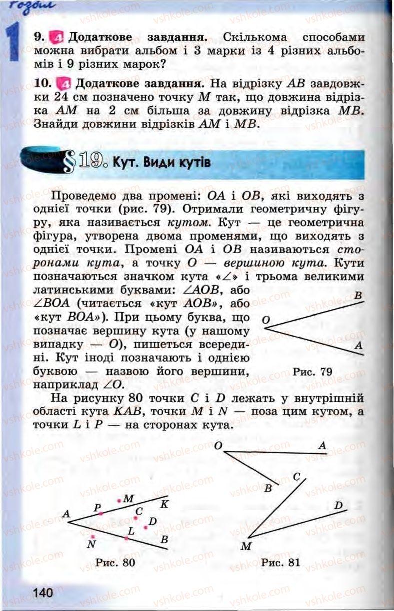 Страница 140 | Учебник Математика 5 класс О.С. Істер 2013