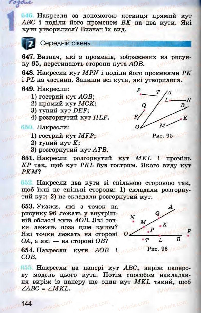 Страница 144 | Учебник Математика 5 класс О.С. Істер 2013