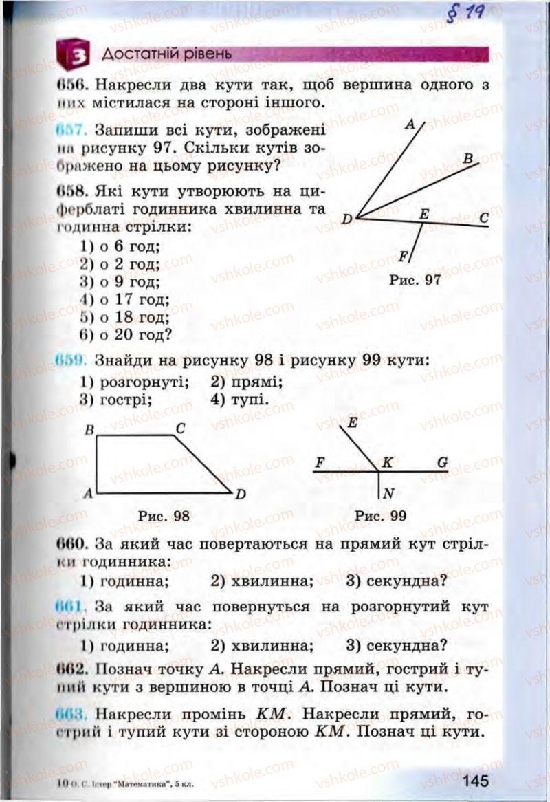 Страница 145 | Учебник Математика 5 класс О.С. Істер 2013